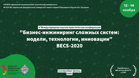 becs2020.jpg