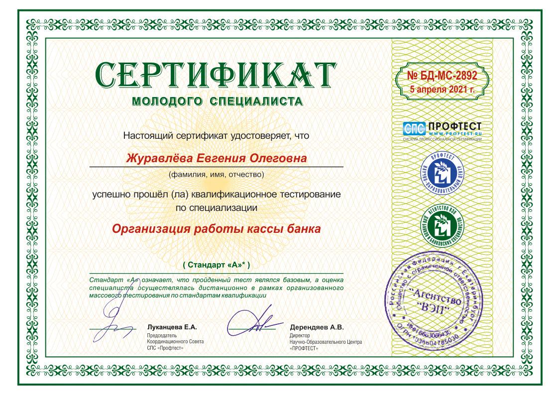 Certificate-2021.jpg