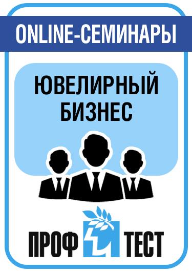06_jewel_proftest-seminar_02.jpg